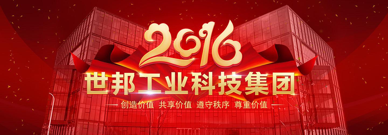 2016年年会