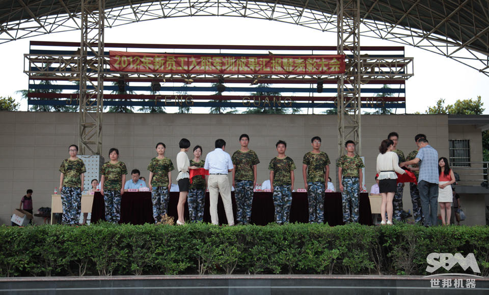 军训成果表彰大会